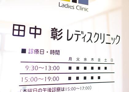 田中彰レディスクリニック